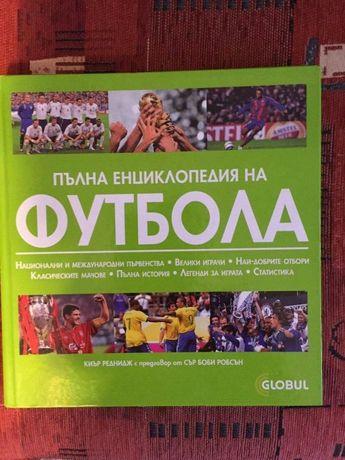 Продавам Книга за футбол
