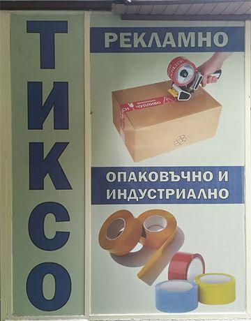 Перфо фолио Пловдив