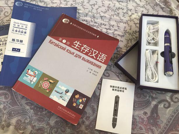 Китайская книга с электронной ручкой