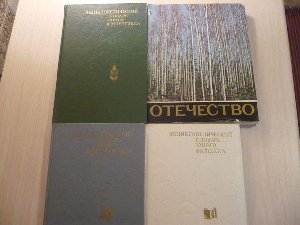 Энциклопедические словари и фотоальбом для школьников