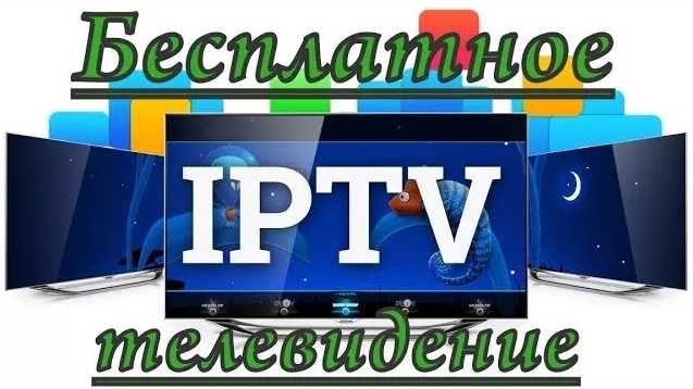 Бесплатные интернет каналы