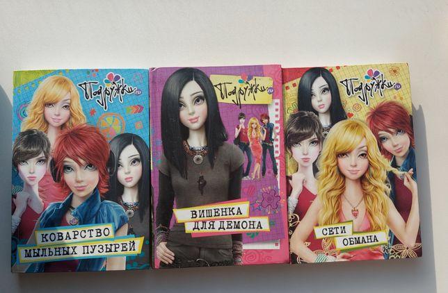 Серия книг Подружки.ру для настоящих модниц