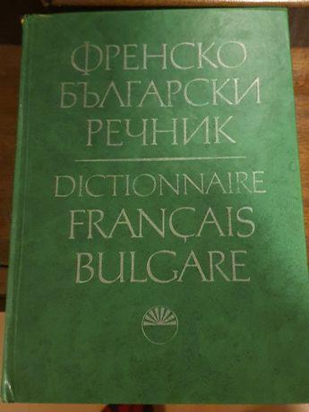 Френско български речник.
