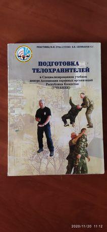 Книга подготовка телохранителей