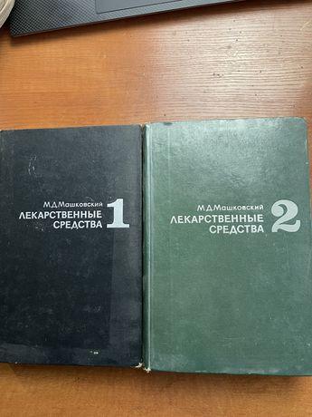 Продам 2 книги Лекарственные средства