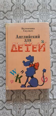 Английский для детей В.Скульте