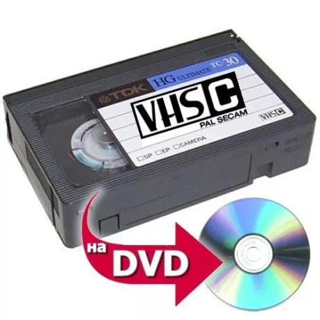 Експресно прехвърляне на записи касети на DVD или флашка
