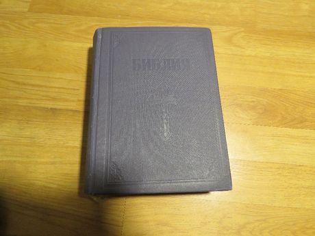 Голяма Стара библия в перфектно състояние - ветхия и новия завет - изд