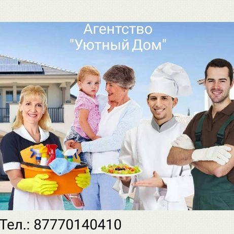 """Агентство по домашнему персоналу """"Уютный Дом"""""""