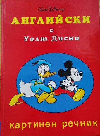Картинен речник с Мики Маус
