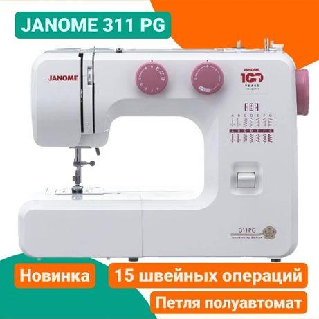 Швейная машинка JANOME 311PG. В рассрочку по 4600 в месяц 0-0-12