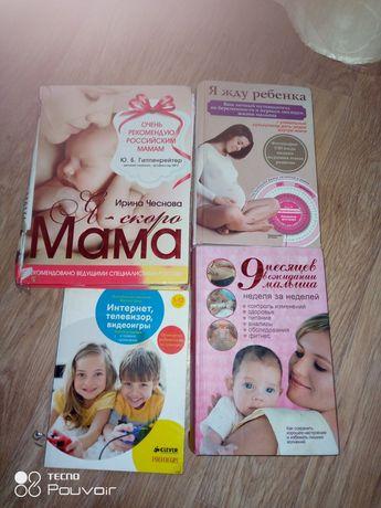 Продам книги для будущих мам.Все за 3000.