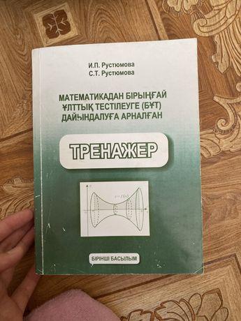 для подготовки ент по математике