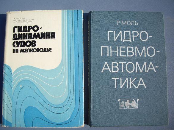 2 книги Хидродинамика и Хидроавтоматика