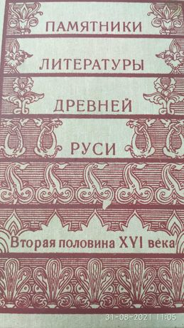 Переписка Ивана Грозного