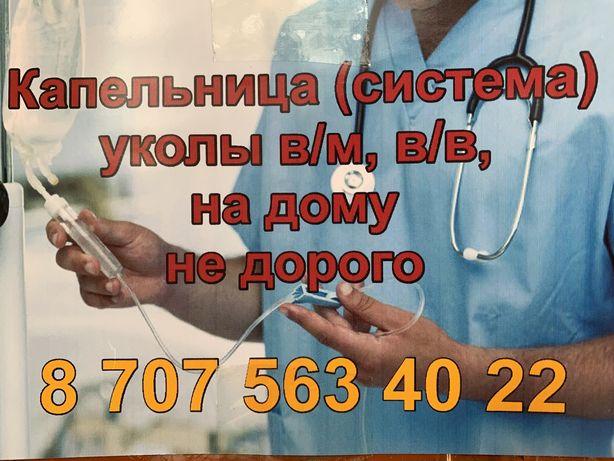 Капельница, система, уколы в/в, в/м, п/к, медсестра на дому