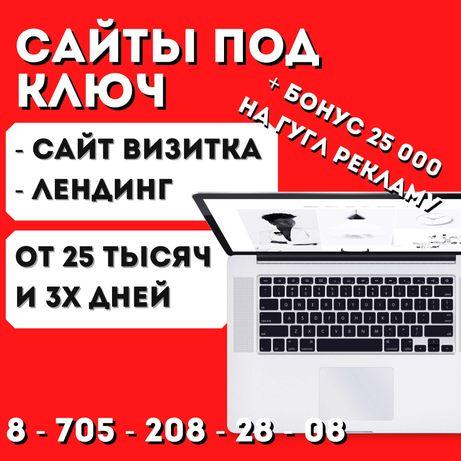 Создание Сайтов и Контекстная Реклама в Гугл Лендинги Таплинки