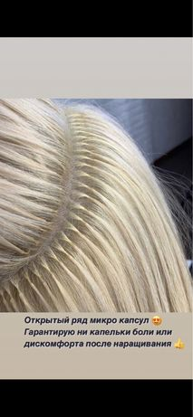 Наращивание волос по супер цене 15.000