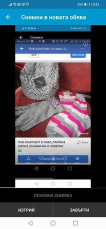 Нов комплект сив- шапка с понпон от естествен пух, Чорапки и ръкавички
