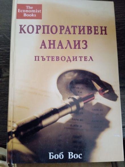 Финансова и икономическа литература