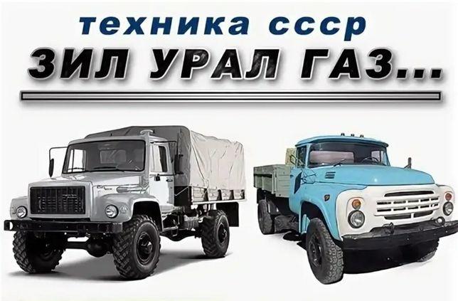 Запчасти Зил Газ Уаз Газель Урал
