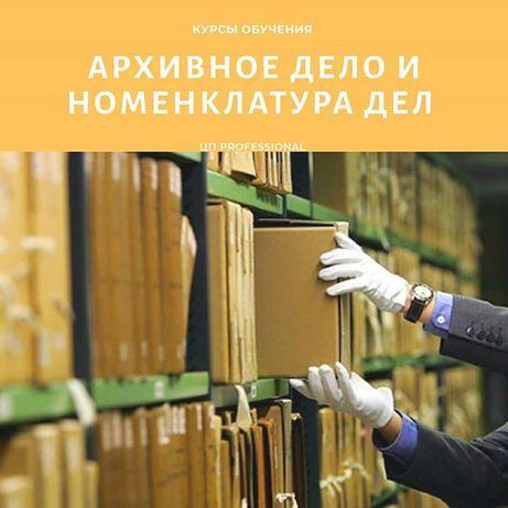Курсы архивное дело и номенклатура дел в Нур-Султане (Астане)