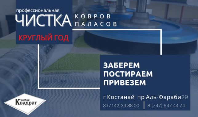 Профессиональная Стирка Ковров|КОСТАНАЙ