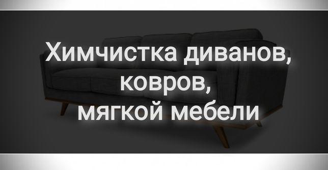 Химчистка ковров, диванов, мягкой мебели.