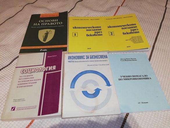 Учебници за икономическа специалност