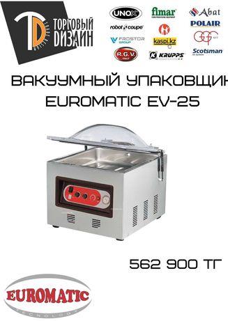 Вакуумный упаковщик Euromatic EV-25 Бесплатная доставка Алматы.