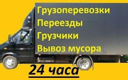 Грузоперевозки + грузчики Газель 4.20. Вывоз мусора и прочего хлама