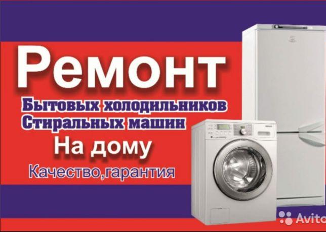 Ремонт стиральных, посудомоечных машин и холодильников в Алматы