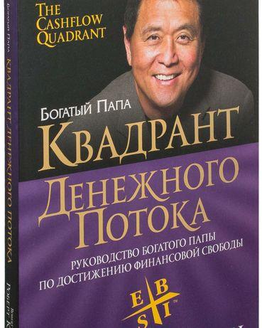 Книга Квадрант денежного потока