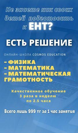 Подготовка к ЕНТ по физике и математике. Репетиторство