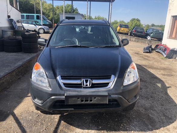 Honda CRV / Хонда ЦРВ 2.0i 150hp 3 броя - На Части