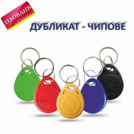 Копиране и продажба на чипове за входни врати, асансьори Пловдив