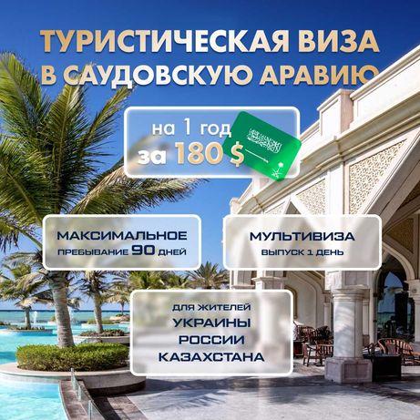 Туристическая виза в Саудовскую Аравию на 1 год 180$