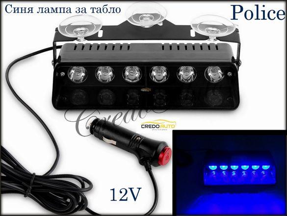 Мощен!СИН LED! Полицейски сигнален блиц за табло!!6 LED Police (BLUE)