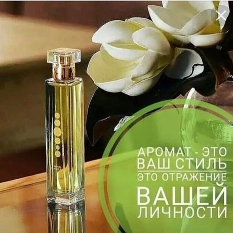 Продаю парфюмерию номерную