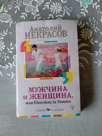 """Книга """"Мужчина и женщина"""""""