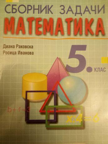 сборник задачи по Математика