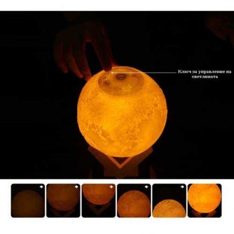 2в1 3D Лампа и Ултразуков Арома Дифузер Луна с променящи се цветове