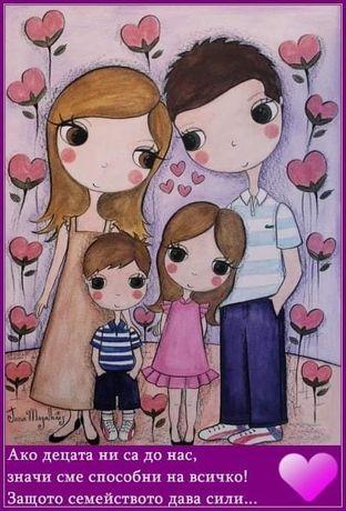 Семейна подкрепа