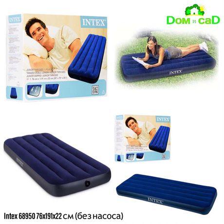 Односпальный надувной матрас Intex 68950. Доставка, гарантия.