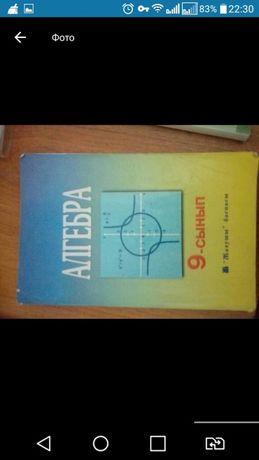 Книга галицкий 8-9класс и баймуканов 9 класс(баймұқанов)