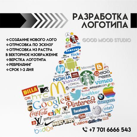 Логотип. Товарный знак. Создание логотипа. Логотип Алматы