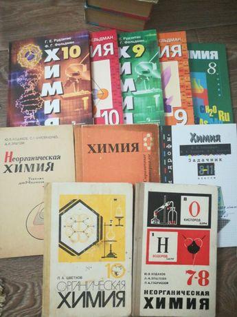 Химия учебники 8 9 10 11