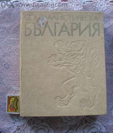Луксозен албум - Социалистическа България
