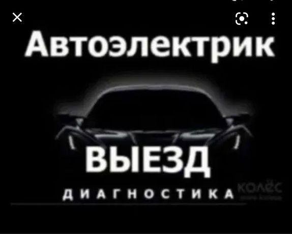 Авто электрик