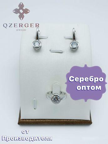 Серебро оптом 925